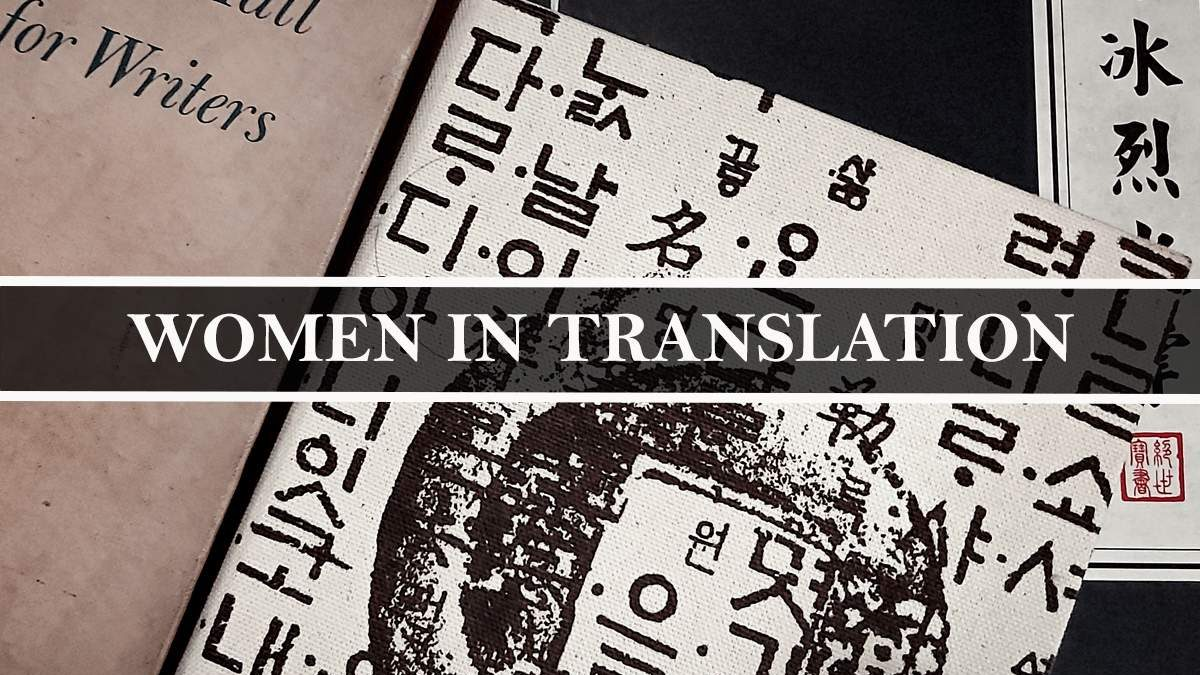 7 Amazing Books by Women in Translation – #WITMonth 2021